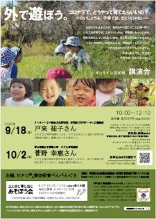 2020/9/18戸来祐子さん講演会、10/2菅野幸恵さん講演会オンラインにて開催しました!