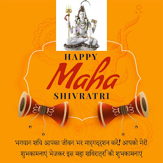 Images of SHIVARATRI WISHES