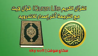 قرآن لايت iQuran Lite
