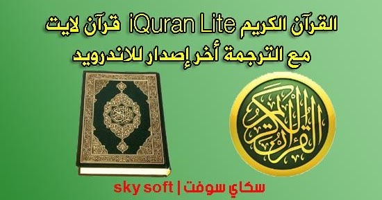 تحميل تطبيق القرآن الكريم قرآن لايت iQuran Lite صوت و صورة و ترجمة مجاناً أخر إصدار للاندرويد | sky soft