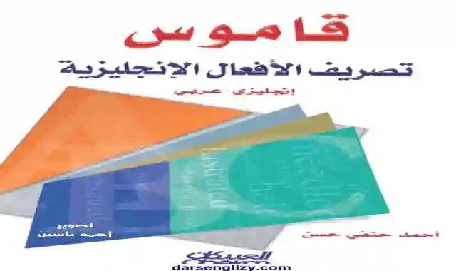 قاموس تصريف جميع افعال اللغة الانجليزية (المنتظمة وغير المنتظمة) وترجمتها اعداد دكتور احمد حنفي