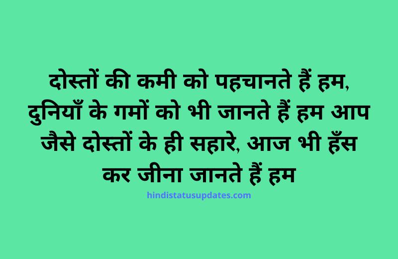 Bhaichara Status