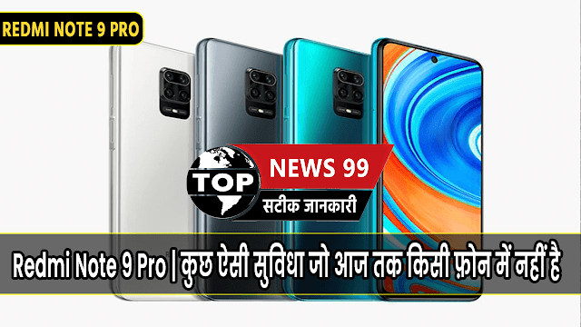 Xiaomi Redmi Note 9 Pro Full phone specifications