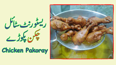 Restaurant Style Chicken Pakoray With Sajna jeee
