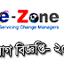 E- Zone servicing charge manager job circular 2019 । newbdljobs.com