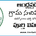 AP DSC / Village ward secretariat posts recruitment notification details