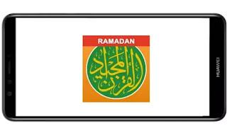 تنزيل برنامج القرآن المجيد Quran Majeed Premium mod pro مهكر مدفوع بدون اعلانات بأخر اصدار من ميديا فاير للأندرويد