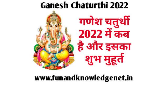 गणेश चतुर्थी 2022 में कब है - Ganesh Chaturthi 2022 Mein Kab Hai