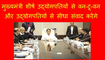CM Kamal Nath Soon To Meet With Business Mans Madhya Pradesh News