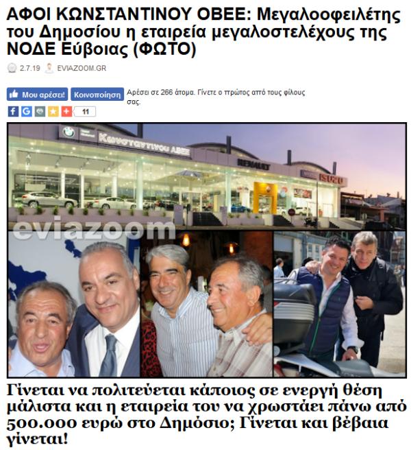 https://www.eviazoom.gr/2019/07/afoi-konstantinou-obee-megaloofeiletis-tou-dimosiou-i-etaireia.html