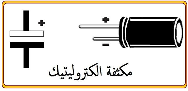 مكثف كهرلي - العربية-الهولندية قاموس , ترجمة و معنى كَهْرَل بالإنجليزي في قاموس المعاني. قاموس عربي , مكثف مستقطب  درس المكثف  المكثف الكهربائي pdf  كيفية صنع مكثفة  شحنة المكثف  مكثف بالفرنسية  مبدأ عمل المكثفة  أنواع المكثفات