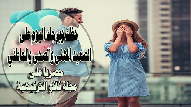 توقعات عبير اللباد اليوم الثلاثاء 17/3/2020