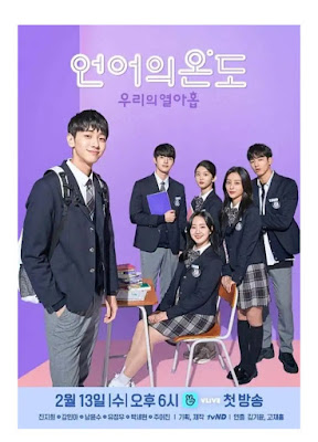 Link Download Drama Korea The Temperature Of Talk : Our Nineteen/19 (Sub Indo)