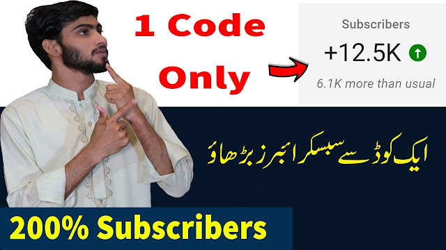 1 Code Only How To Increase Subscribers on YouTube Channel How To Gain Subscribers on YouTube
