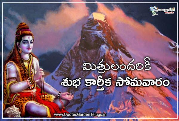 Karthika-somavaram-subhakankshalu-Telugu-lo