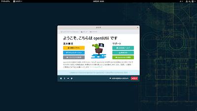 openSUSE デスクトップ画面