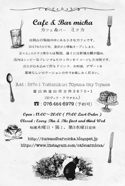 cafe & bar micka カフェ アンド バー ミクカ 3月下旬 富山市に移転オープンします。現在改装中!もうしばらくお待ち下さい。