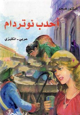تحميل رواية أحدب نوتردام (عربي – انجليزي) pdf فيكتور هوجو