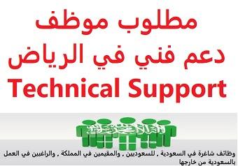 وظائف السعودية مطلوب موظف دعم فني في الرياض Technical Support