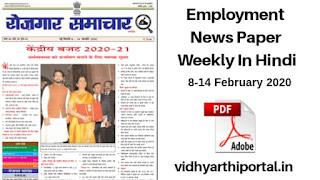 Employment Newspaper - रोजगार समाचार 8-14 February 2020