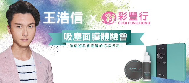 product review | 「面膜吸塵器」好用?| 彩豐行首款吸塵面膜 Product Review | 「面膜吸塵器」好用?| 彩豐行首款吸塵面膜 ea7095c71e