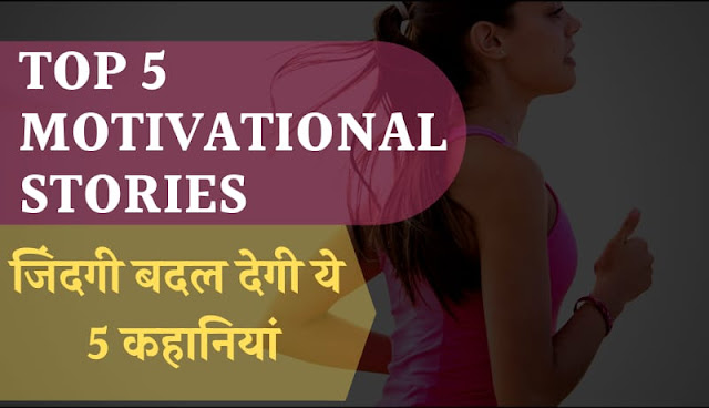 Top 5 short motivational stories in hindi for success, real life short inspirational stories in hindi