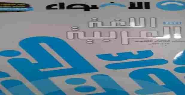 كتاب الأضواء لغة عربية للثانوية العامة 2021 أول وحدتين