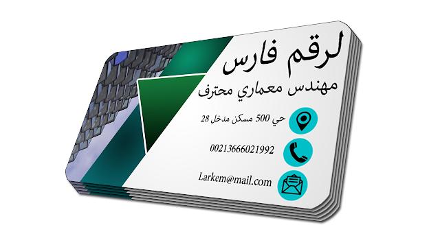 تصميم بطاقة تجارية إحترافية