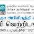 Regional Development Bank Vacancy