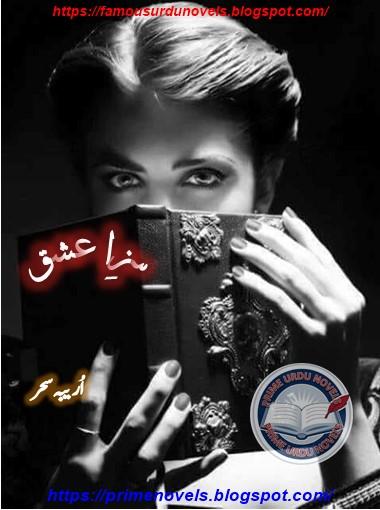 Saza e ishq novel online reading by Oreeba Sahar Complete