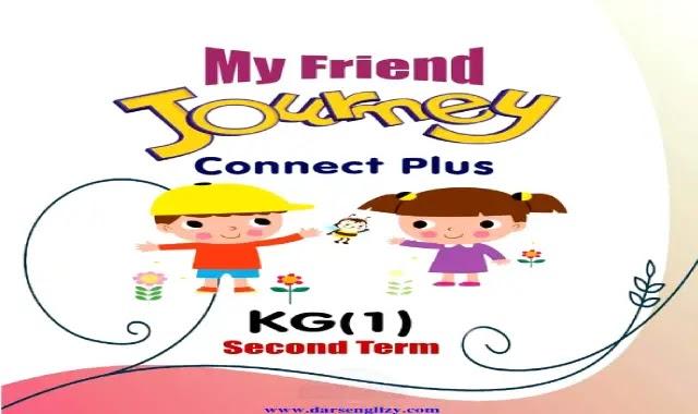 كتاب ماى فريند كى جى 1 فى اللغة الانجليزية منهج كونكت بلس connect plus kg 1 my friend journey من موقع درس انجليزي كتاب ماى فريند انجليزي كى جى 1 منهج كونكت بلس 2020