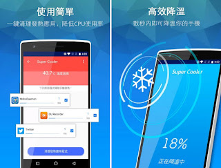 超級降溫大師 App