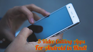 5 Video Calling Apps For Android in Hindi