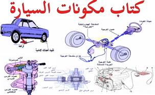 كتاب عن مكونات السيارة pdf