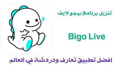 تحميل تطبيق بيجو لايف Bigo Live اخر تحديث