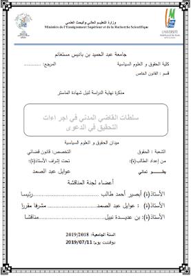 مذكرة ماستر: سلطات القاضي المدني في إجراءات التحقيق في الدعوى PDF