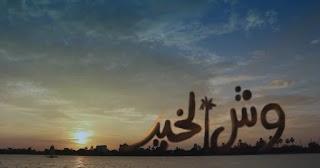 كلمات اغنية انا الممكن بنك مصر