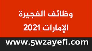 وظائف الفجيرة اﻹمارات 2021