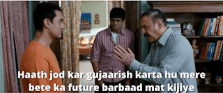 Haath jod kar gujaarish karta hu mere bete ka future barbaad mat kijiye | 3 idiots meme templates