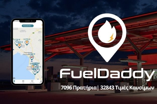 FuelDaddy - Βρες και σύγκρινε τιμές από όλα τα βενζινάδικα στην Ελλάδα
