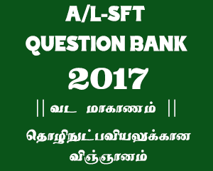 GCE (A/L) SFT Question Bank (Northern Province) - 2017