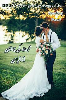 Mohabbat ki chaon by Ana Ilyas Online Reading