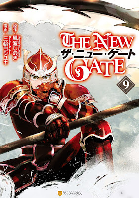 [Manga] THE NEW GATE 第01-09巻 [The New Gate Vol 01-09]