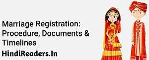 विवाह प्रमाण पत्र पंजीकरण ऑनलाइन: शुल्क, दस्तावेज सूची हिंदी में
