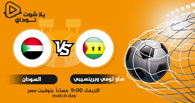 نتيجة مباراة السودان وساو تومي اليوم 24 3 2021 في تصفيات كأس العالم أوروبا