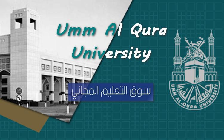 شروط القبول في جامعة ام القرى التعليم الالكتروني والدراسات العليا والوظائف