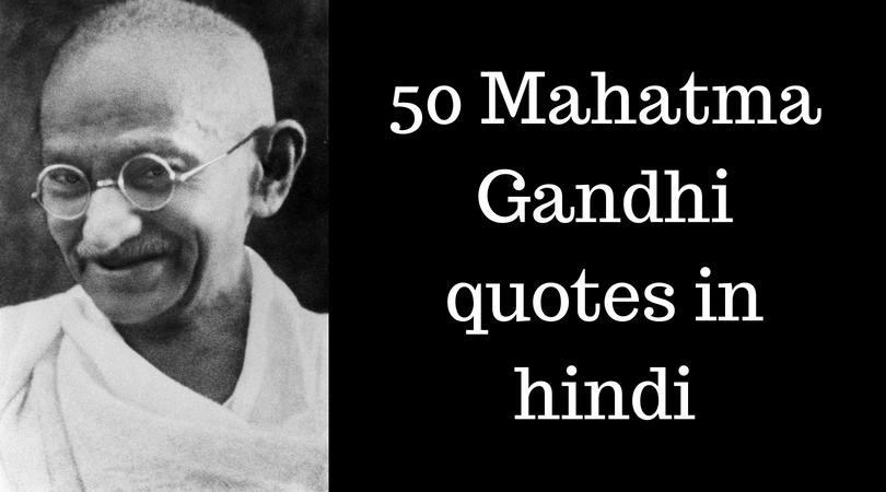 Mahatma Gandhi quotes, 50+ Mahatma Gandhi quotesहिंदी में