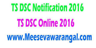 TS DSC Notification 2016 (Telangana DSC / TET TRT)
