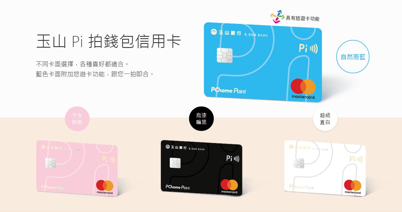 【國民神卡】玉山Pi拍錢包信用卡2020最新回饋刷卡攻略