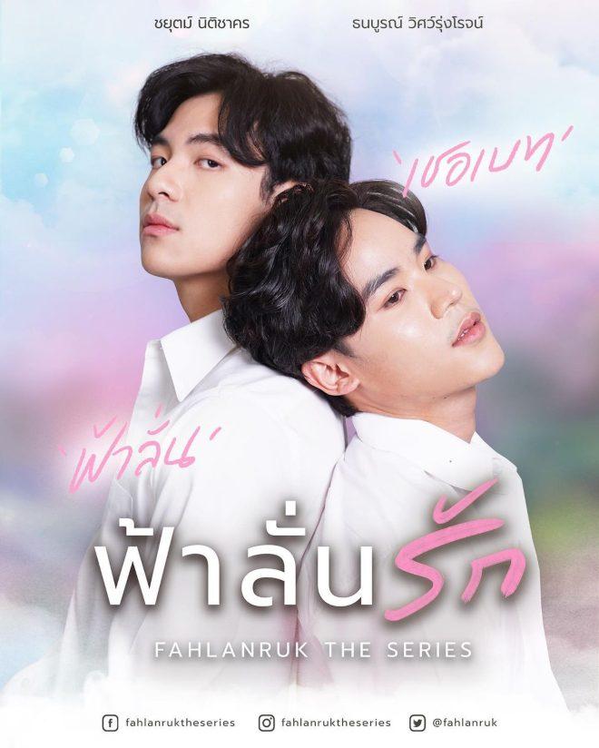 Fahlanruk Poster